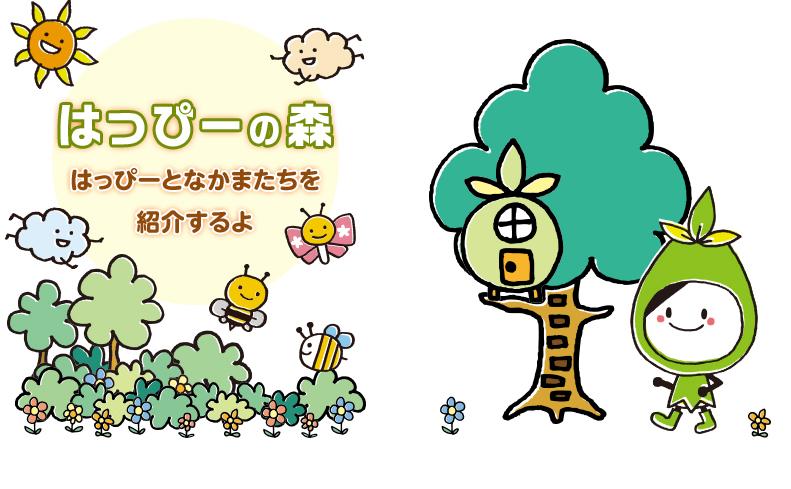 はっぴーとなかまたちを紹介するよ グロウジェクトの森 みんなのお手伝いをするためにグロウジェクトの森からやってきた葉っぱの妖精はっぴーだよ!