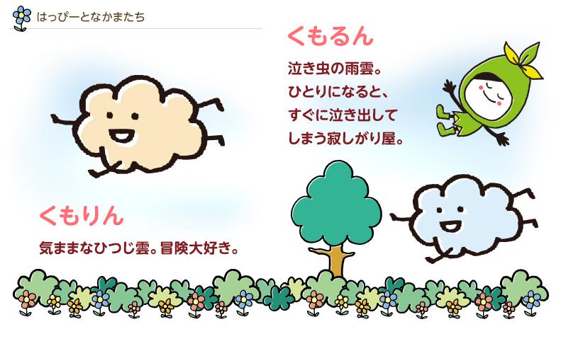 くもりん 気ままなひつじ雲。冒険大好き。 くもるん 泣き虫の雨雲。ひとりになると、すぐに泣き出してしまう寂しがり屋。